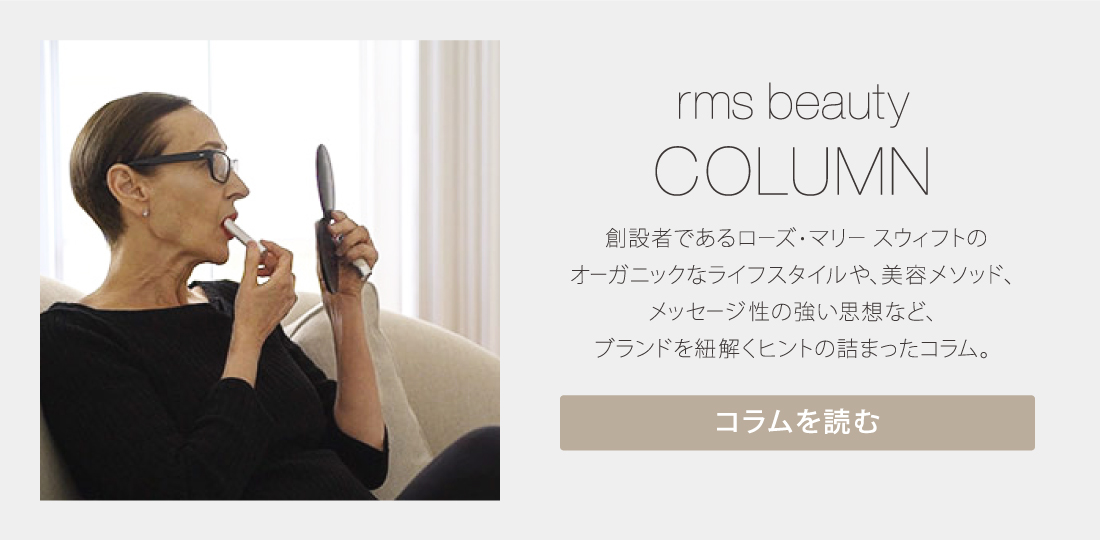 rms beauty COLUMN