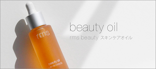 beauty oil rms beauty スキンケアオイル
