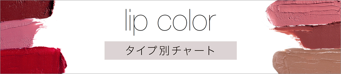 rms beauty リップ図鑑 Lip color chart